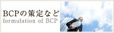 BCPの策定など