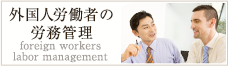 外国人労働者の在留資格・労務管理