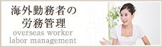 海外勤務者の労働管理