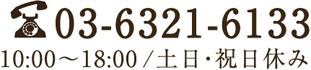 電話 03-6321-6133